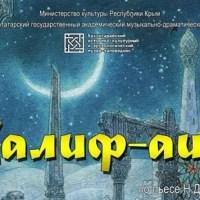 Ханский дворец в Бахчисарае 25 сентября зовёт в сказку
