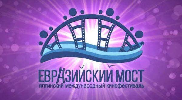 20 сентября стартует IV Ялтинский Международный кинофестиваль «Евразийский мост»