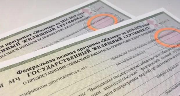 Мошенничество с сертификатом молодая семья