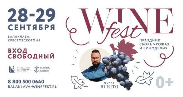 28 и 29 сентября под Балаклавой - фестифаль урожая и виноделия WineFest-2019