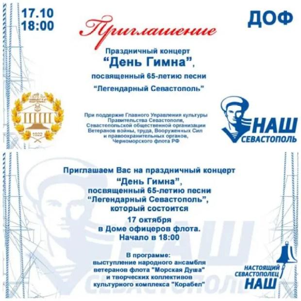 17 октября в Севастополе отметят День гимна города-героя
