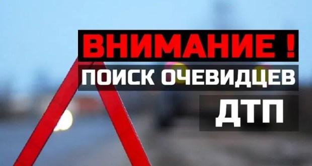 ДТП в Ялте: водитель мопеда сбил девятилетнюю девочку и сбежал. ГИБДД разыскивает свидетелей