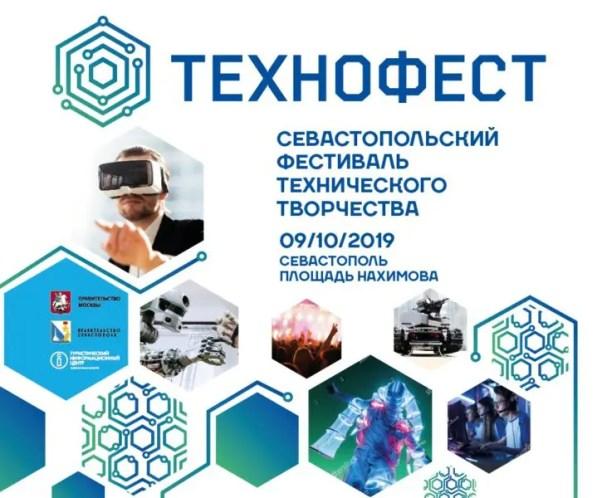 """9 октября в Севастополе - фестиваль """"Технофест"""". Приходите - будет интересно!"""