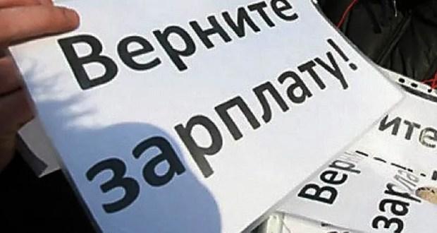 Больше года работники крымского предприятия «Газводбуд» не получали зарплату