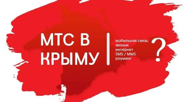 МТС и Крым, что правда, а что нет; реплика ио министра связи