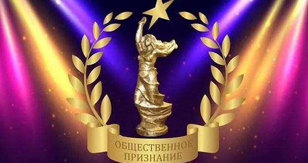 Обнародована дата вручения премии «Общественное признание». Севастопольский «Доброволец» сообщает