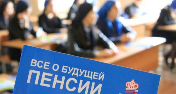 Пенсионный фонд России выпустил учебник для школьников
