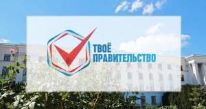 Завершен прием документов для участия в крымском кадровом проекте «Твое правительство»