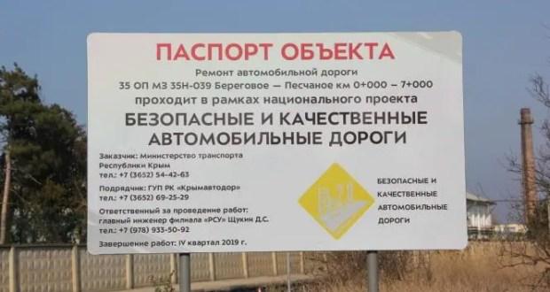 На дороге Береговое-Песчаное в Бахчисарайском районе идёт ремонт