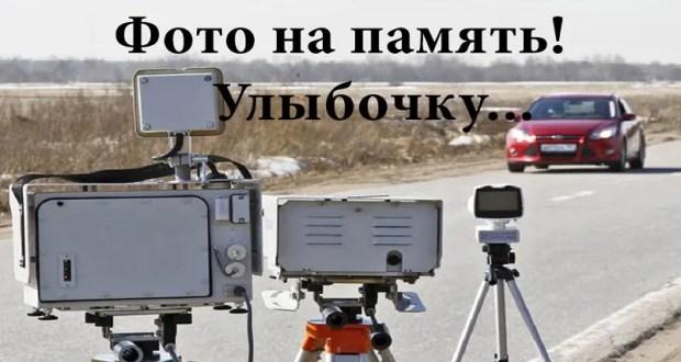 Автолюбителям на заметку: места дислокации «триног» на дорогах Крыма в ноябре