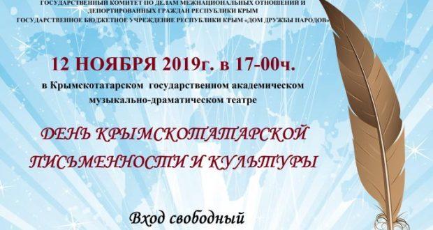 12 ноября в Симферополе отметят День крымскотатарской письменности и культуры
