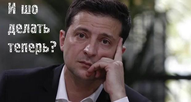 Запрещенный в России «меджлис» «давит» на президента Украины Зеленского