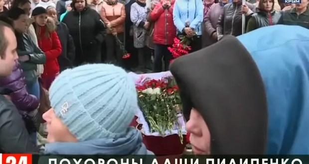 Сегодня похоронили Дашу Пилипенко. Крымчане скорбят
