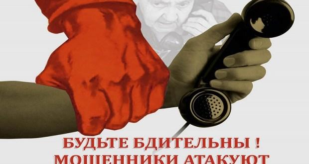 МВД предупреждает: мошенники обманывают крымчан по схеме «ваш родственник попал в беду»
