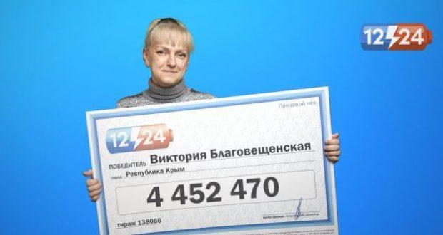 Жительница Крыма стала миллионершей