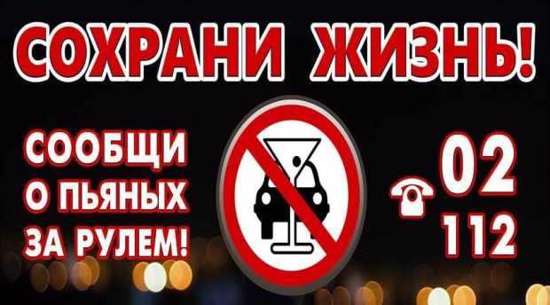 В Госавтоинспекции Крыма призывают сообщать о нетрезвых водителях