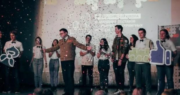 В Крыму состоялась Всероссийская школа командных составов студенческих сервисных отрядов