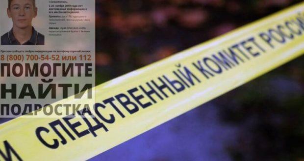Найдено тело пропавшего ранее 16-летнего севастопольца