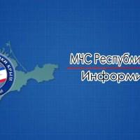 В МЧС Крыма подводят итоги недели и предупреждают о масштабном отключении воды в понедельник