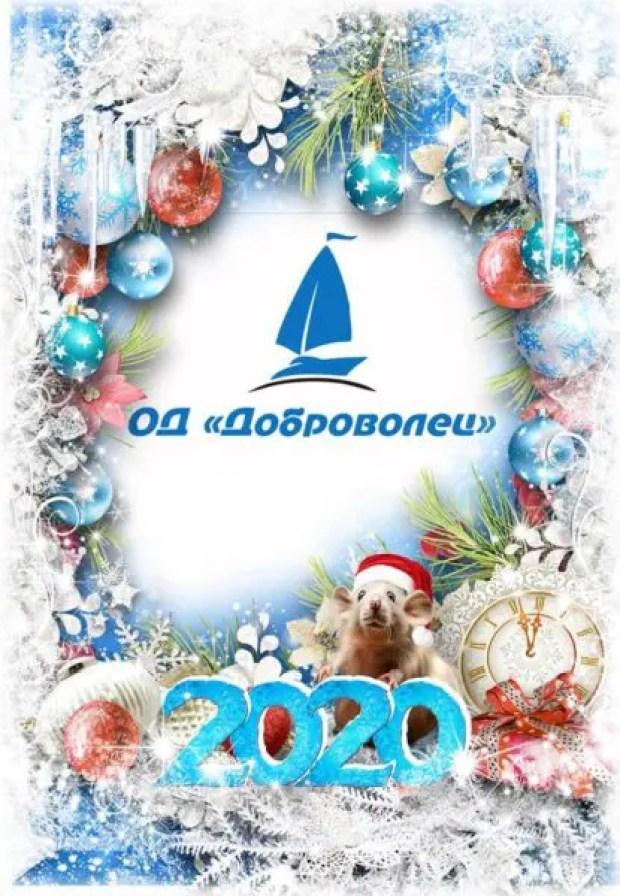 Севастопольский «Доброволец» поздравляет с Новым годом!