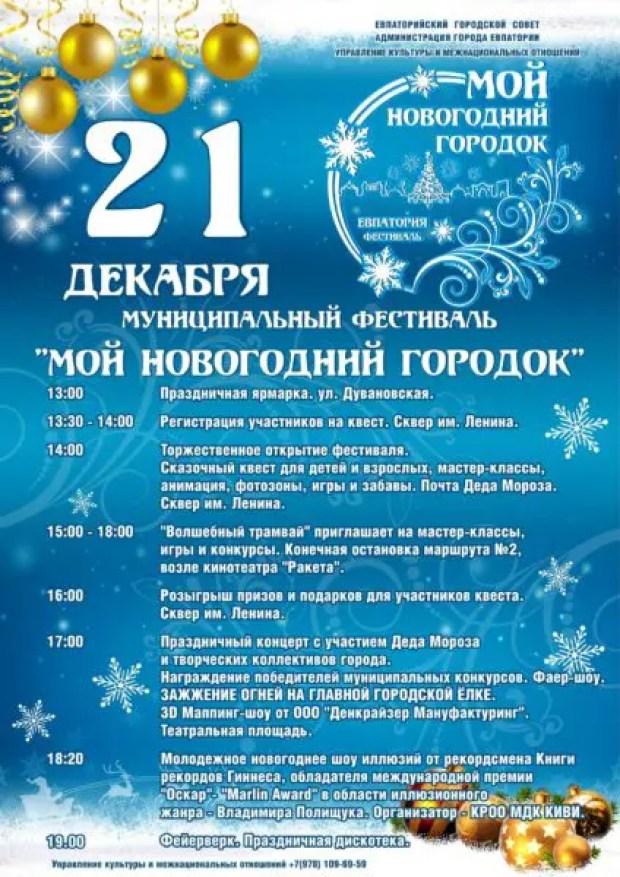 Евпатория приглашает на новогодние торжества. Стартуют 21 декабря