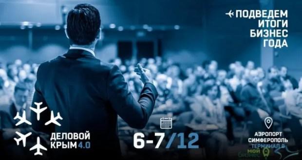 В Симферополе состоится форум «Деловой Крым 4.0»