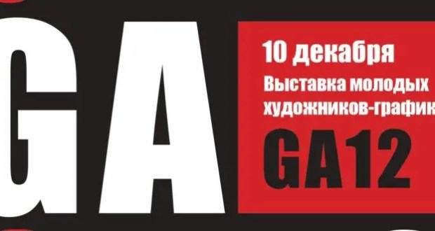 10 декабря в Симферополе - студенческий вернисаж «GA12»