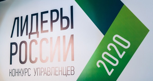 22 участника от Севастополя приглашены в полуфинал конкурса управленцев «Лидеры России 2020»