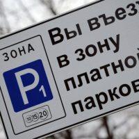 В Симферополе появилась ещё одна платная парковка. Тарифы?