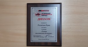 Республика Крым заняла первое место в номинации «Лучшая экологическая обстановка»