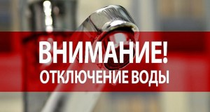 В начале следующей недели в Симферополе - масштабное отключение водоснабжения