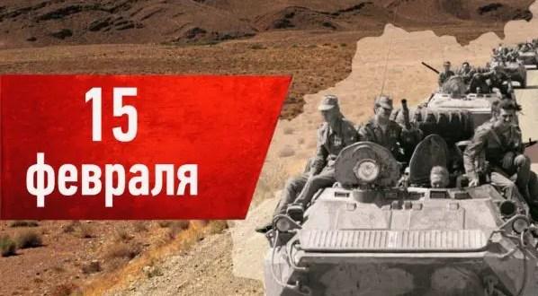 15 февраля - годовщина вывода советских войск из Афганистана. Мероприятия в Симферополе