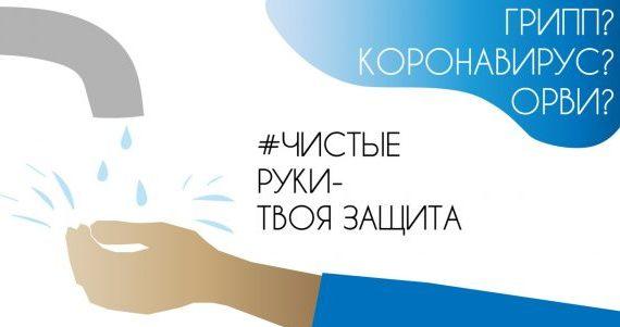 МЧС Крыма о гигиене при гриппе, коронавирусной инфекции и других ОРВИ