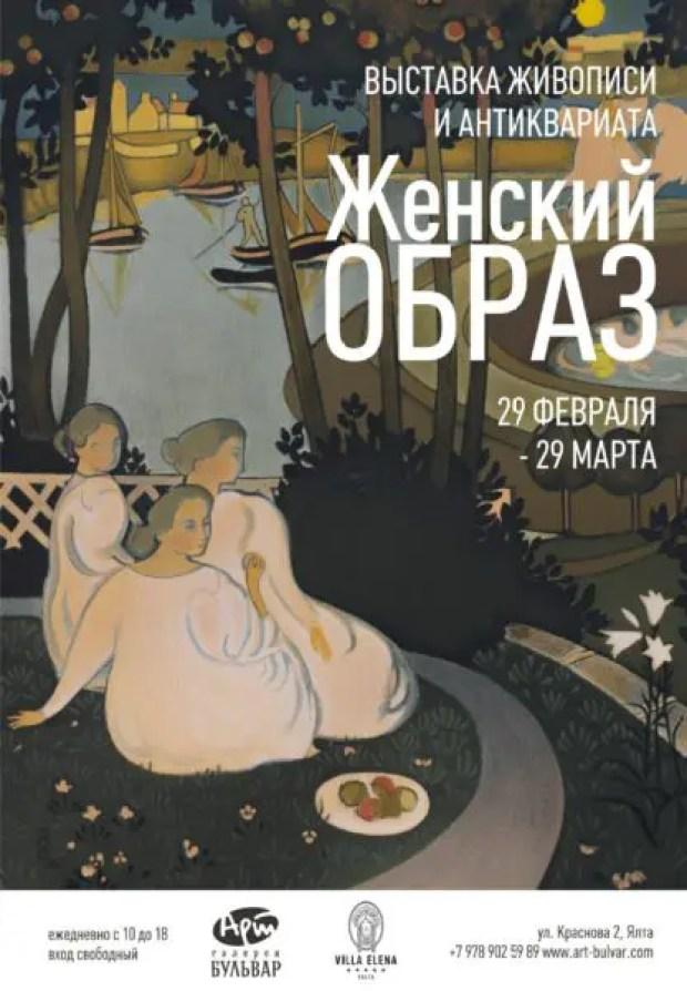 """В Ялте презентуют выставку картин и антиквариата """"Женский образ"""""""
