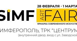 В Симферополе анонсируют ярмарку современного искусства SimfArtFair