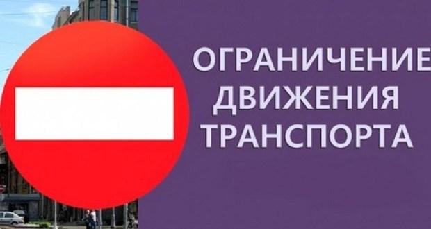 Внимание: перекрытие движения по улице Александра Невского в Симферополе