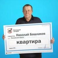 """И ещё для одного крымчанина """"Жилищная лотерея"""" стала счастливой - выиграл квартиру"""