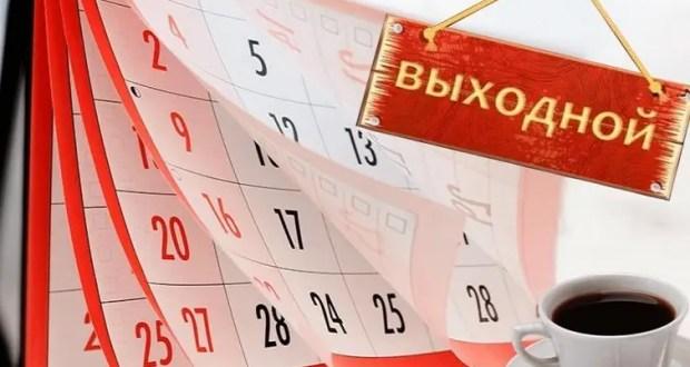 Роструд напоминает о длинных выходных из-за Дня защитника Отечества и Международного женского дня