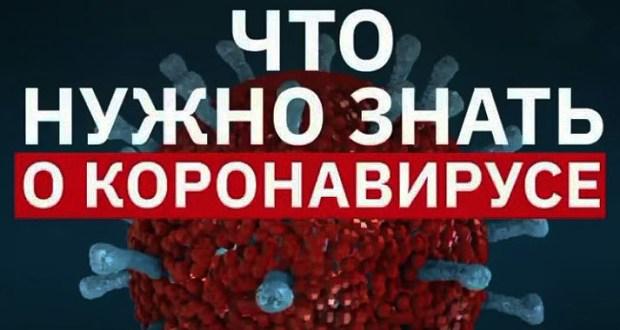 Роспотребнадзор и МЧС – о мерах по недопущению распространения заболеваний, вызванных коронавирусом