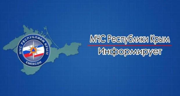 В праздничные дни в Крыму обошлось без чрезвычайных ситуаций