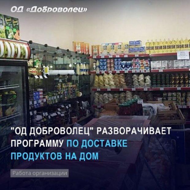 Общественное Движение «Доброволец» разворачивает программу по доставке продуктов на дом