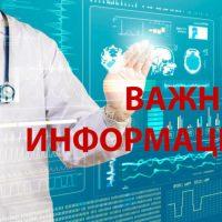Обращение Министерства здравоохранения Крыма к жителям Республики