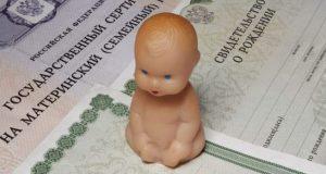 Пенсионный фонд России: материнский капитал будет оформляться семьям проактивно