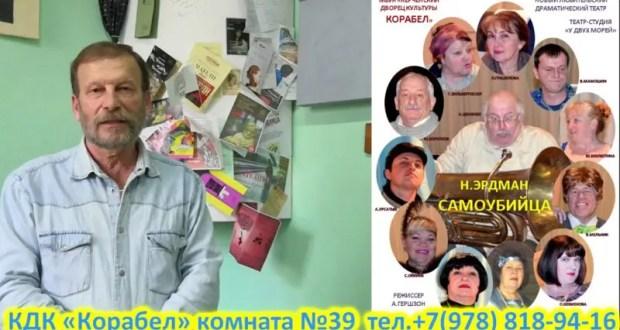 Керченский «Новый любительский драматический театр» обращается к зрителям за помощью