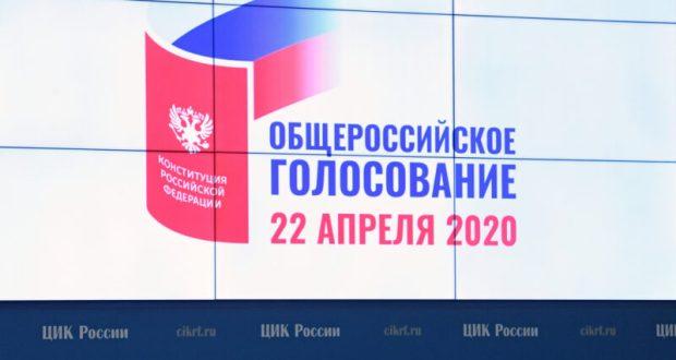 Голосование по изменениям в Конституцию РФ состоится 22 апреля