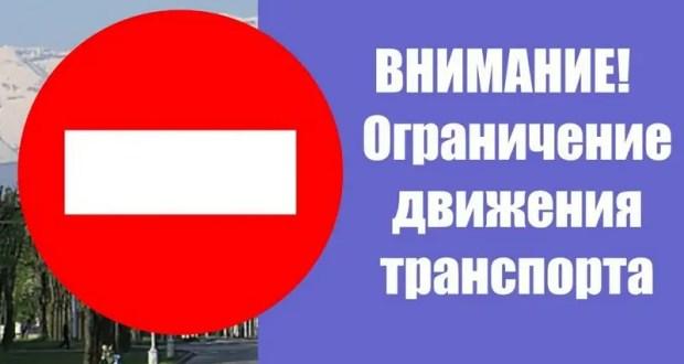 В Симферополе с 5 до 9 марта – перекрытие дороги в районе ТЦ «Меганом»