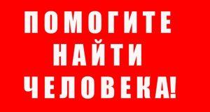 Внимание! В Крыму пропала 15-летняя девочка