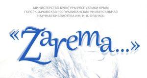 В Симферополе - вернисаж персональной выставки художника Заремы Трасиновой
