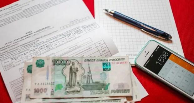 Правительство РФ отменило до конца года пени за неуплату услуг ЖКХ