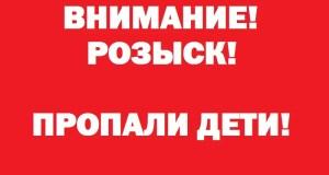 В Крыму сотрудники полиции разыскивают двух несовершеннолетних братьев, пропавших без вести